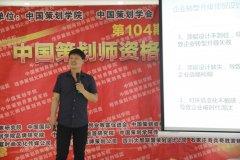 中国策划学院总裁班掀大互联时代营销狂潮
