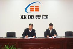 天策行与亚坤挂面品牌策划项目达成战略合作