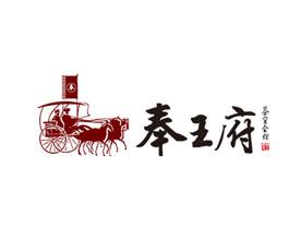 奉王府茶庄品牌策划