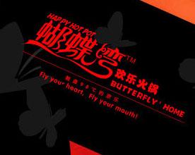 蝴蝶湾欢乐火锅品牌设计