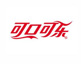 品牌策划:中粮可口可乐十周年