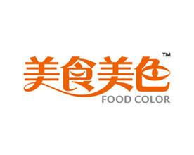 美食美色品牌策划