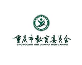 """重庆市教委""""助学工程""""策划"""