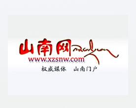 山南旅游网站设计