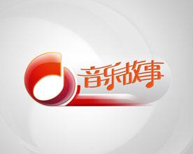 央视音乐频道品牌策划