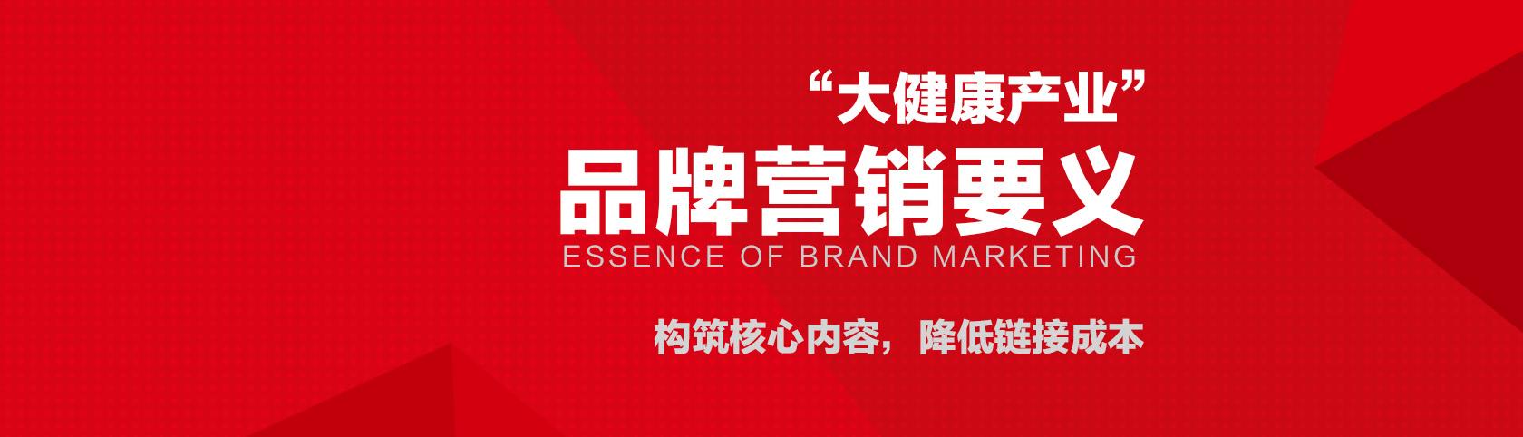 大健康产业品牌营销要义,构筑核心内容,降低链接成本