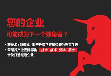 """天策行""""产业新万博网页孵化"""",打造行业独角兽"""